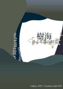 【info】樹海~めぐる森の精霊~