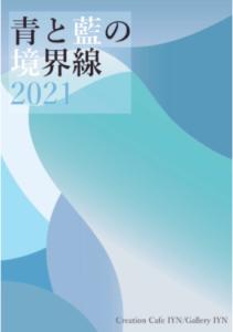 【info】青と藍の境界線2021