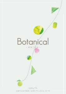 【info】ドローイング展 vol.2『 Botanical 』